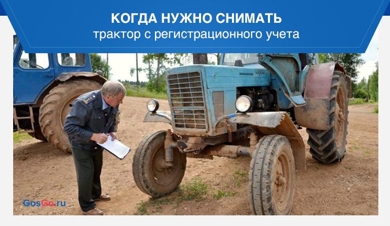 Когда нужно снимать трактор с регистрационного учета