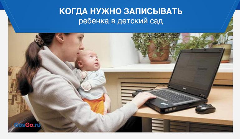 Когда нужно записывать ребенка в детский сад
