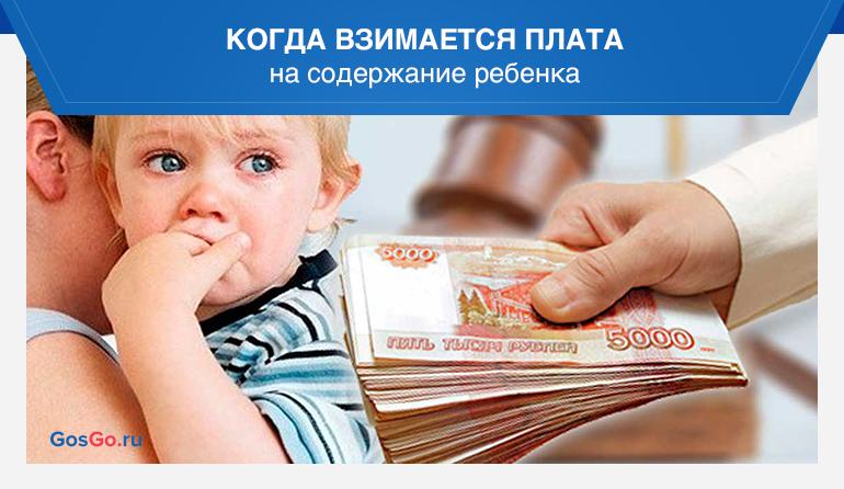 Когда взимается плата на содержание ребенка
