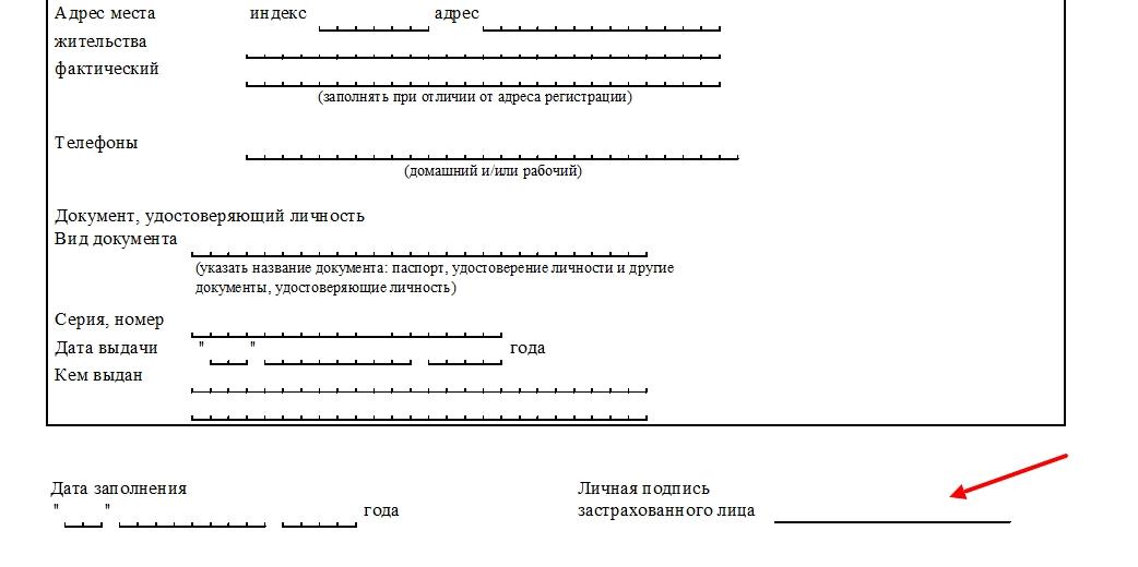 Личная подпись застрахованного лица