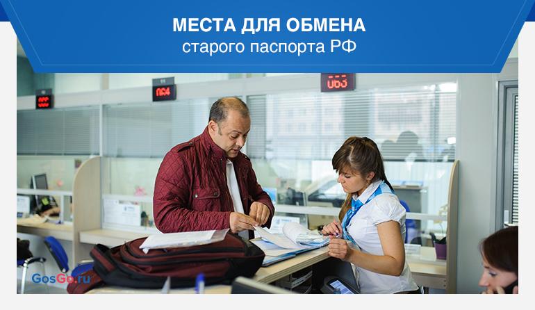 Места для обмена старого паспорта РФ