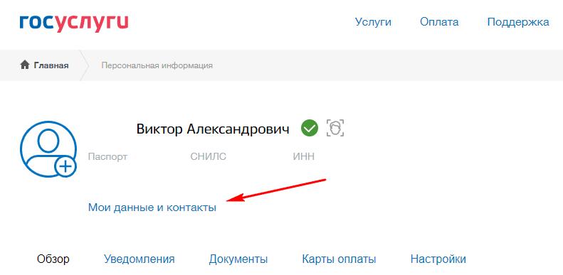 """""""Мои данные"""" в ГУ"""