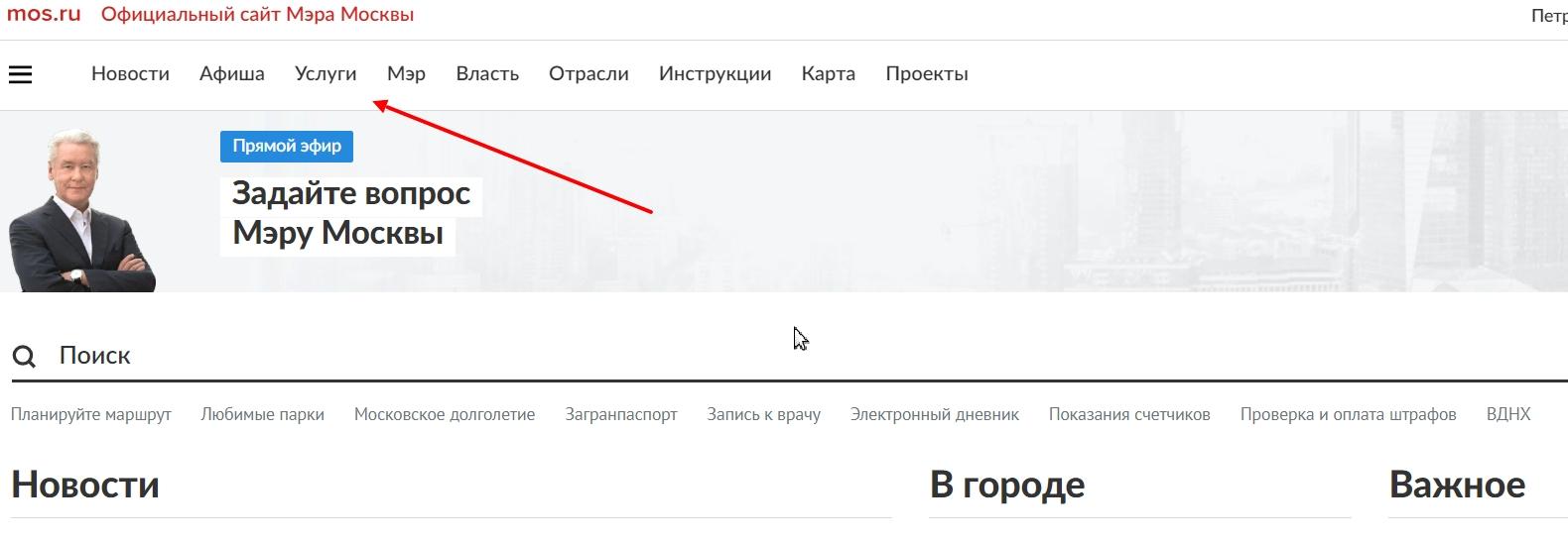 "Найти и перейти в каталог ""Услуги"""
