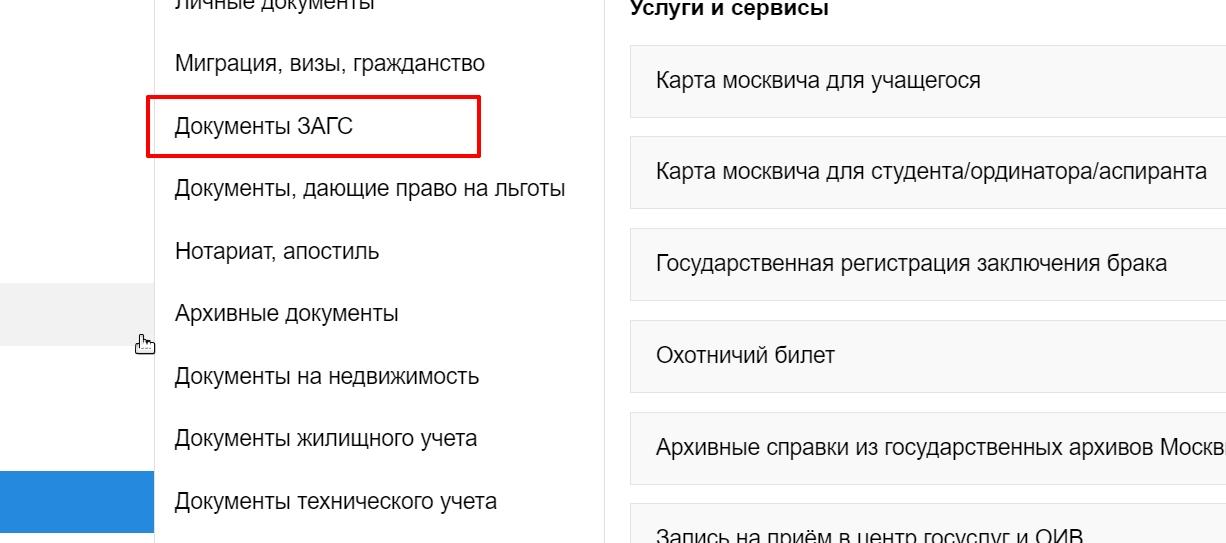 """Найти пункт """"Документы ЗАГС"""""""