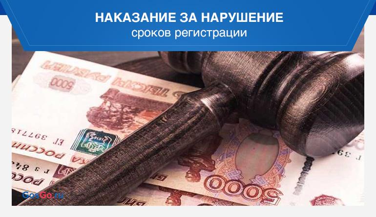 Наказание за нарушение сроков регистрации