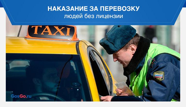 Наказание за перевозку людей без лицензии