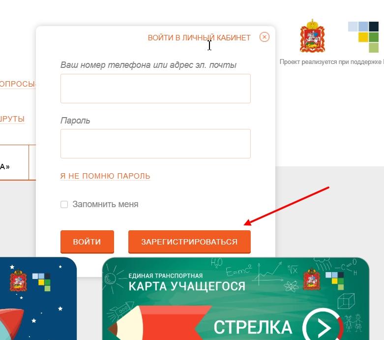 Нажать кнопку регистрации