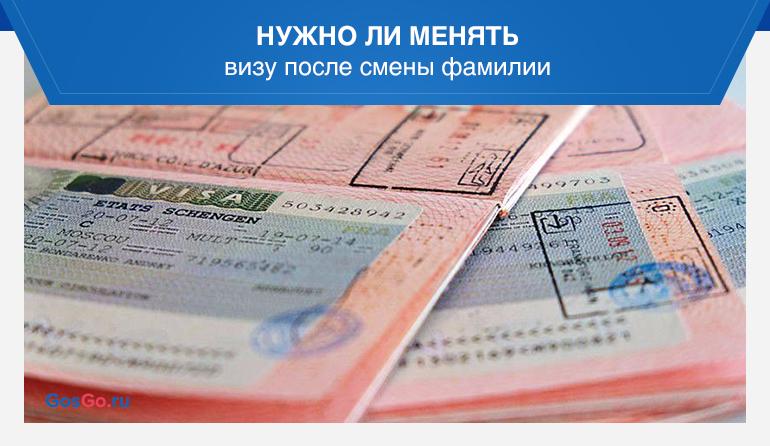 Нужно ли менять визу после смены фамилии