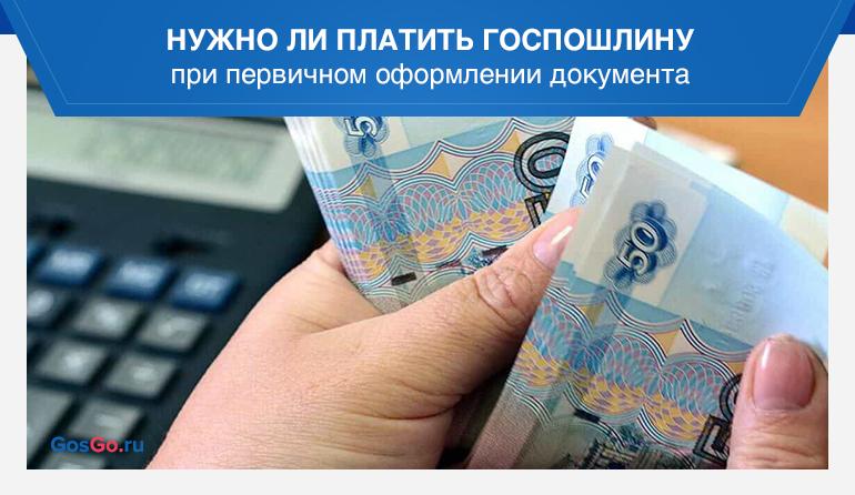 Нужно ли платить госпошлину при первичном оформлении документа