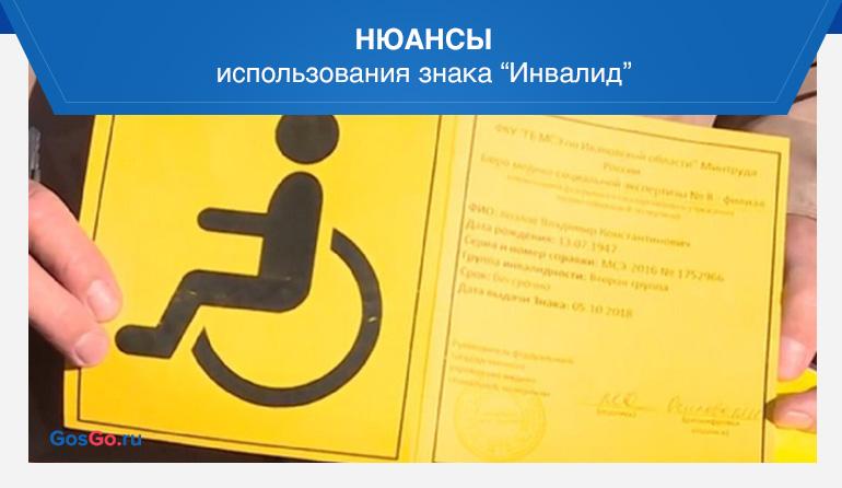 """Нюансы использования знака """"Инвалид"""""""