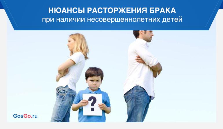 Нюансы расторжения брака при наличии несовершеннолетних детей