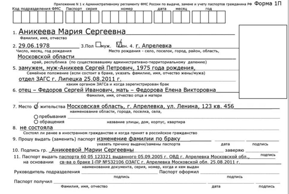 Образец заполнения первой страницы на замены паспорта