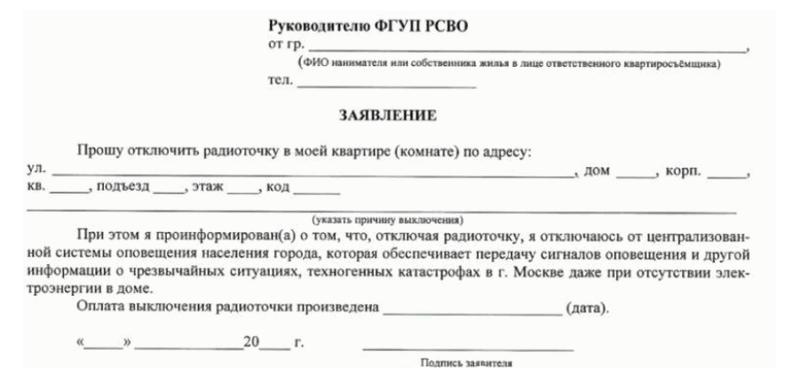 Образец заявления на отключение радиоточки
