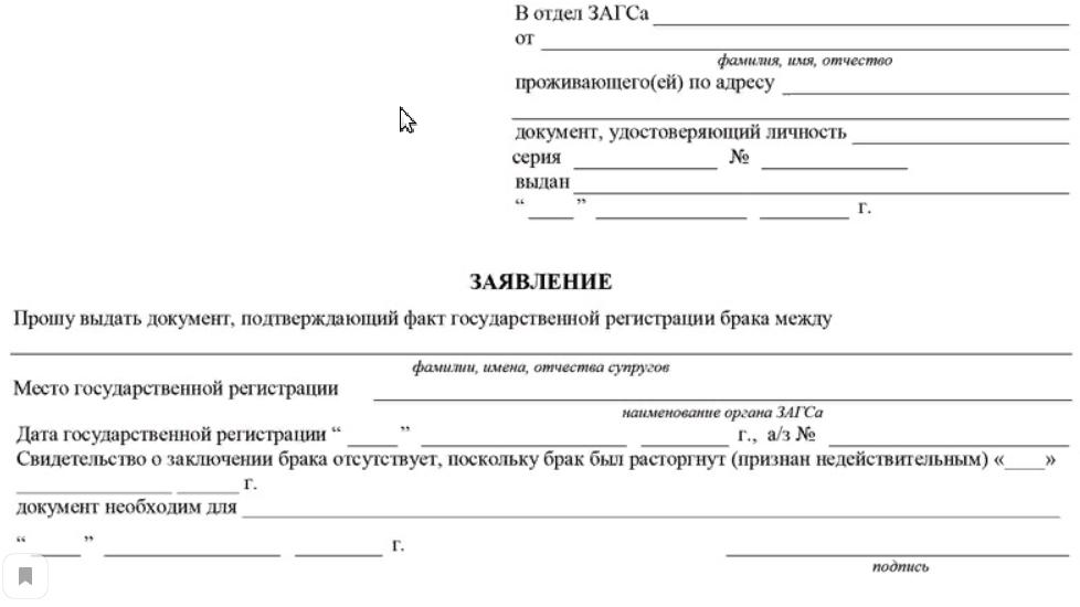 Образец заявления на выдачу документа