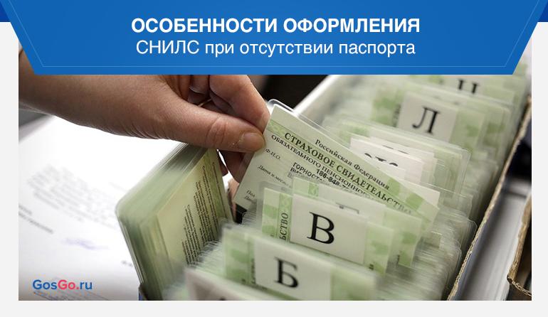 Особенности оформления СНИЛС при отсутствии паспорта