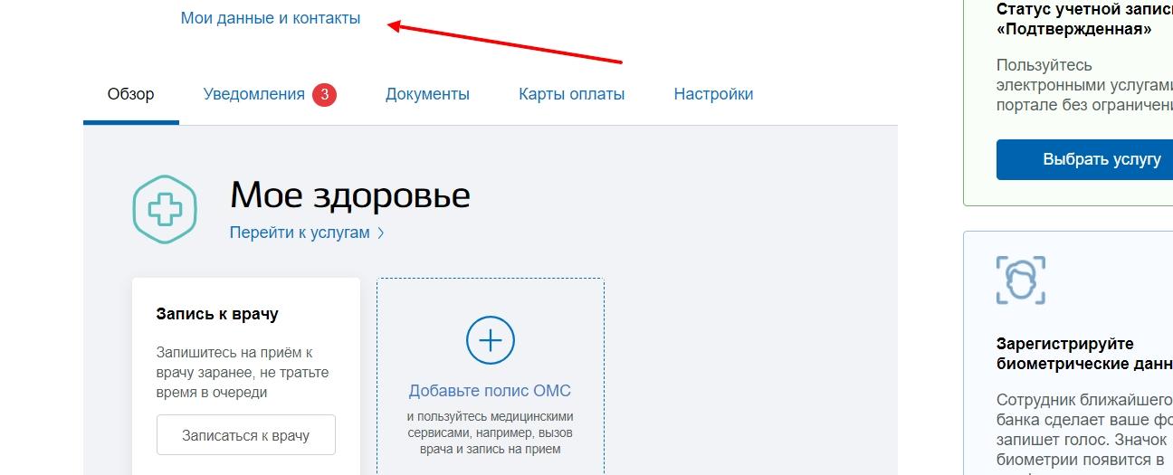 """Открыть """"Мои данные и контакты"""" для редактирования"""