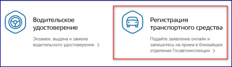 Открыть окно «Регистрация транспортного средства»