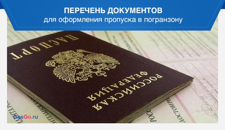 Перечень документов для оформления пропуска в погранзону