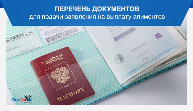 Перечень документов для подачи заявления на выплату алиментов