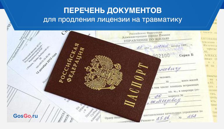 Перечень документов для продления лицензии на травматику