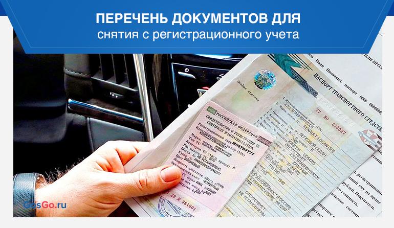 Перечень документов для снятия с регистрационного учета