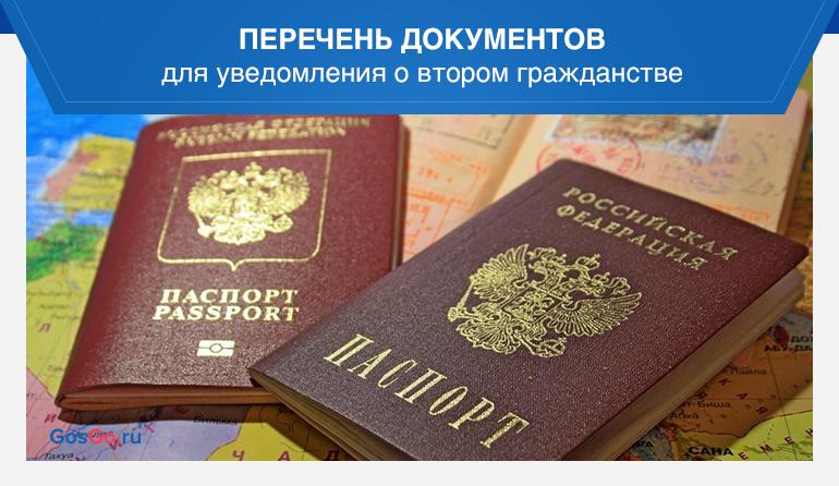 Перечень документов для уведомления о втором гражданстве