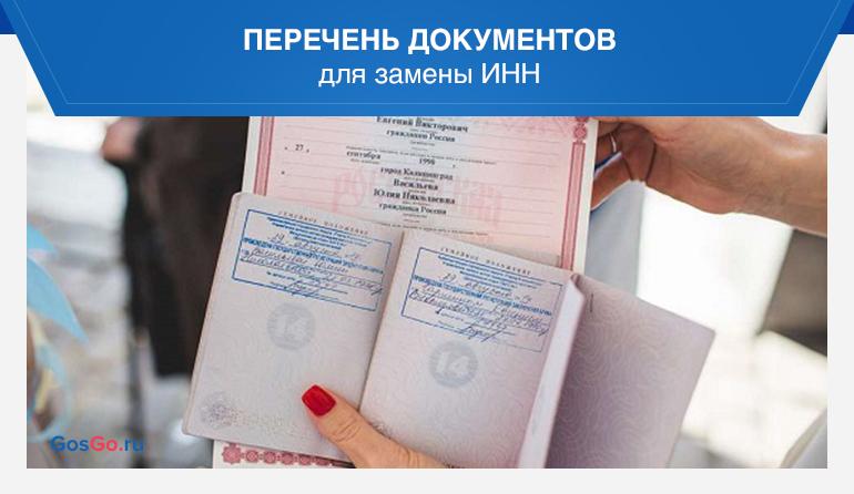 Перечень документов для замены ИНН