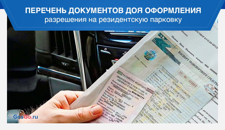 Перечень документов доя оформления разрешения на резидентскую парковку