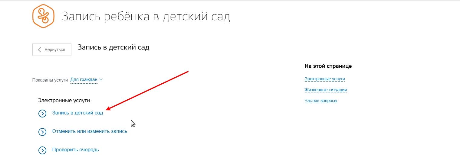 """Перейти по ссылке """"Запись в детский сад"""""""