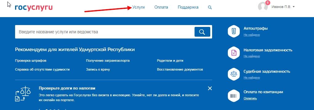 """Переход в раздел государственных услуг """"Услуги"""""""