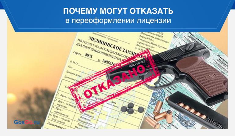 Почему могут отказать в переоформлении лицензии