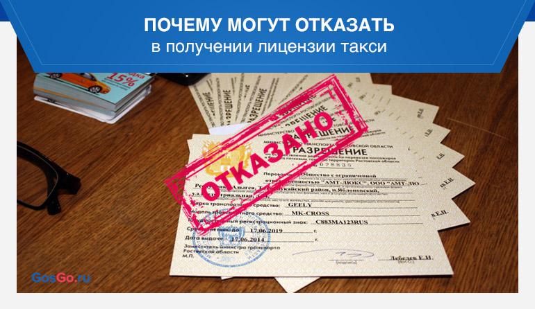 Почему могут отказать в получении лицензии такси