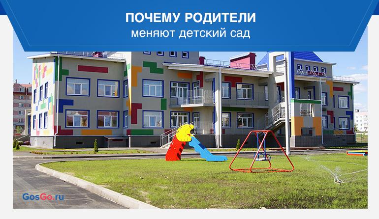 Почему родители меняют детский сад