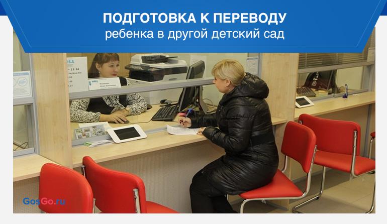 Подготовка к переводу ребенка в другой детский сад