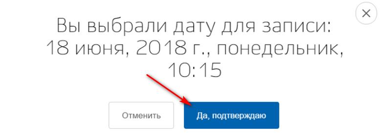 Подтвердить выбранную дату посещения