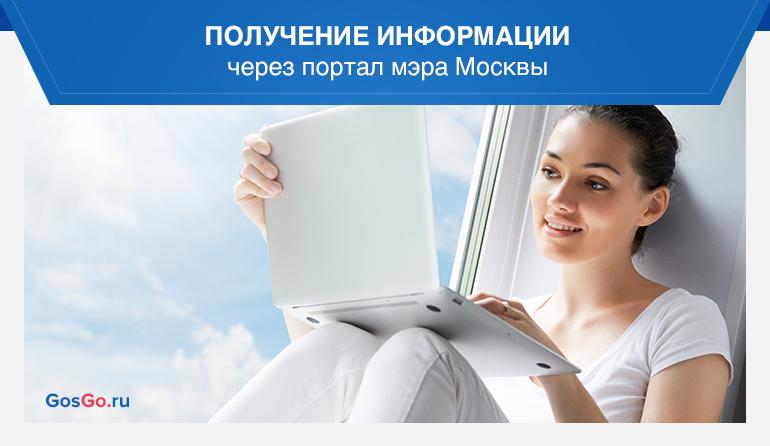 Получение информации через портал мэра Москвы