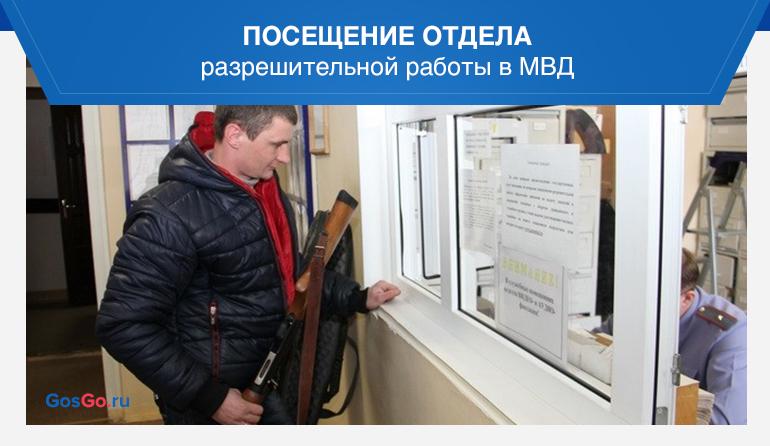 Посещение отдела разрешительной работы в МВД