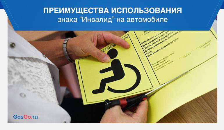 """Преимущества использования знака """"Инвалид"""" на автомобиле"""