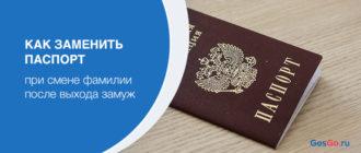 Как заменить паспорт при смене фамилии после выхода замуж