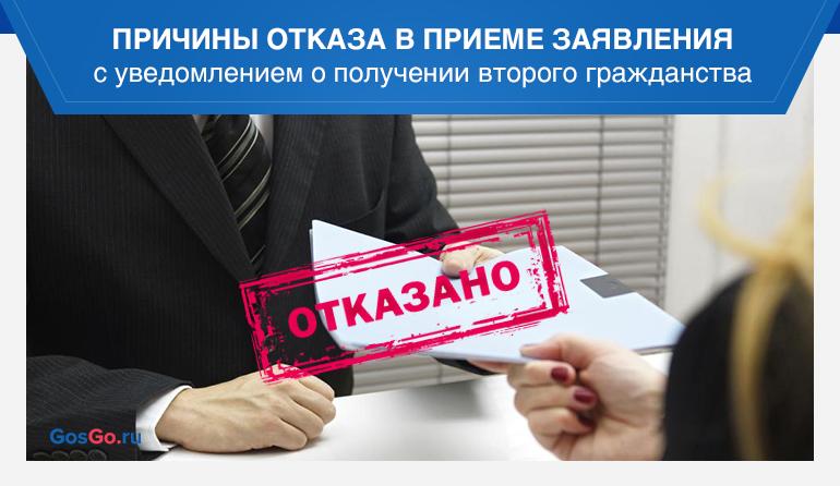 Причины отказа в приеме заявления с уведомлением о получении второго гражданства