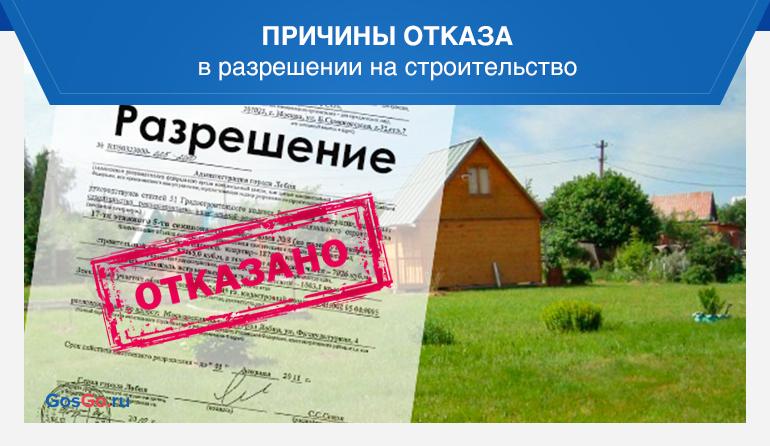 Причины отказа в разрешении на строительство