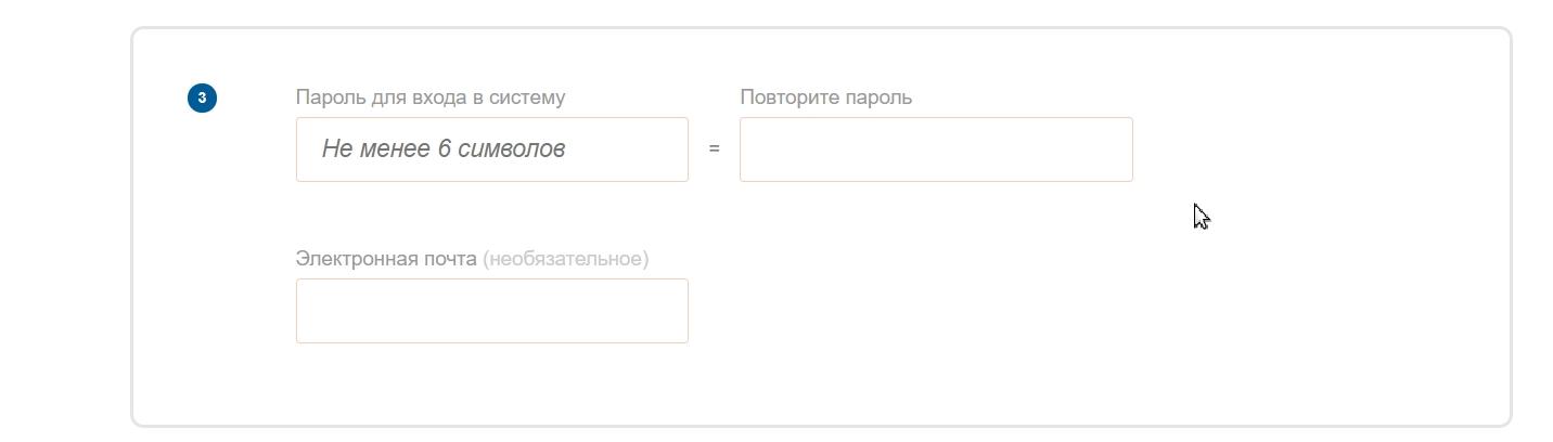 Придумать пароль из шести символов