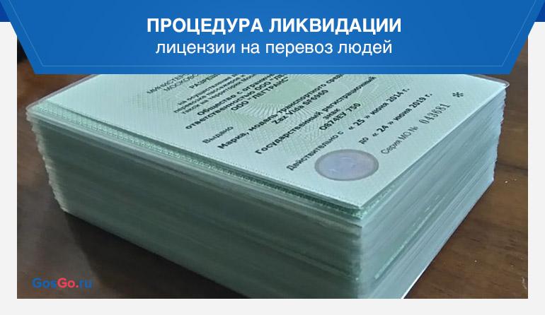Процедура ликвидации лицензии на перевоз людей