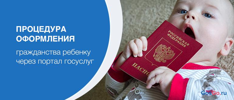 Процедура оформления гражданства ребенку через портал госуслуг