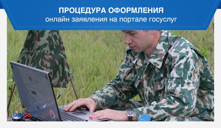 Процедура оформления онлайн заявления на портале госуслуг