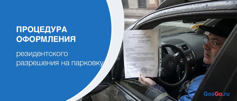 Процедура оформления резидентского разрешения на парковку