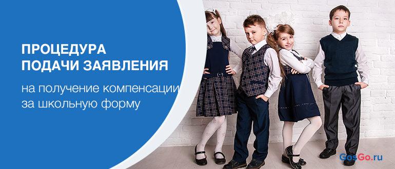Процедура подачи заявления на получение компенсации за школьную форму