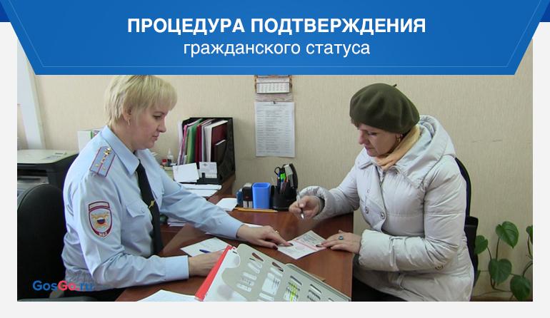 Процедура подтверждения гражданского статуса