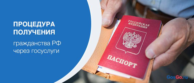 Процедура получения гражданства РФ через госуслуги