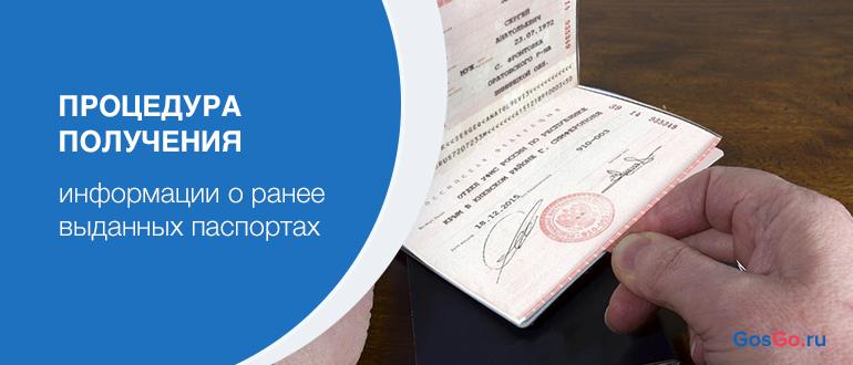 Процедура получения информации о ранее выданных паспортах